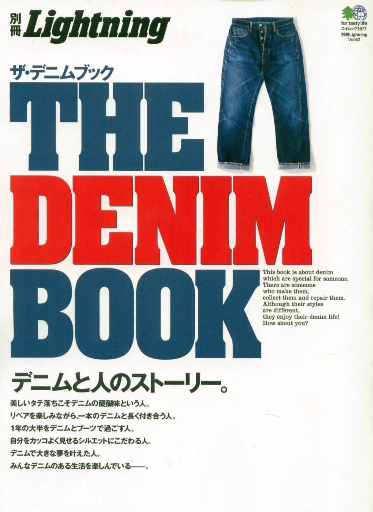 the denim book japanese brands